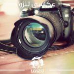 عکاسی حرفه ای