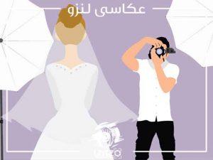 آتلیه عروس با قیمت مناسب در تهران