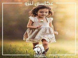 ژست عکاسی کودک در فضای باز